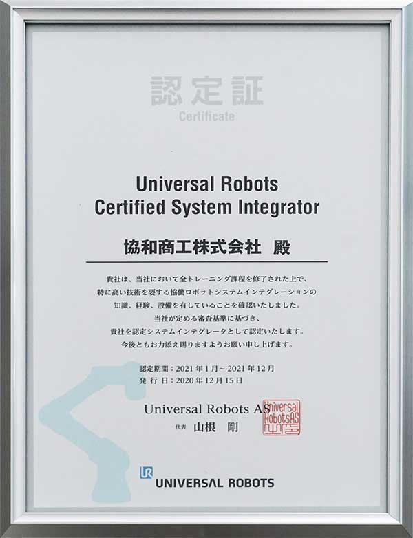 ユニバーサルロボットシステムインテグレータ認定書